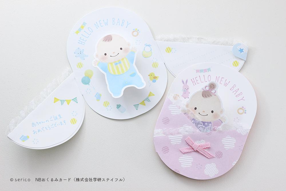NBおくるみカード(学研ステイフル)
