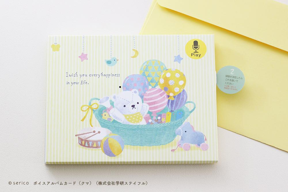 ボイスアルバムカード(学研ステイフル)