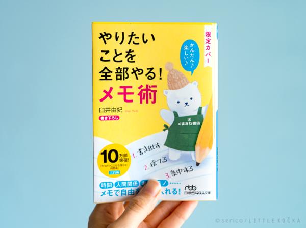 くまざわ書店限定全面オビ (日経BP)