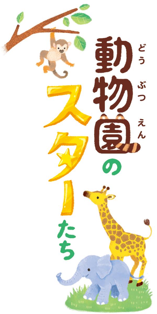 朝日小学生新聞「動物園のスターたち」ロゴデザイン